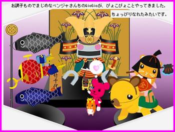 GioGioちゃん090503-1.PNG