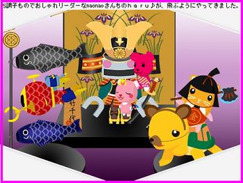 haru♪ちゃん090503-1.PNG